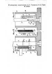 Сапожный штамповочный пресс (патент 24526)