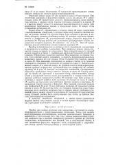 Прибор для смазки колесных пар локомотива (патент 118848)
