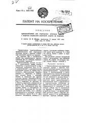Приспособление для перегрузки штучных грузов с кареток подвесной железной дороги на повозки (патент 7604)