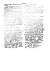 Устройство для определения превышений (патент 900109)