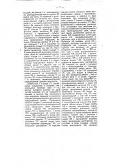 Устройство для измерения передаваемой валом мощности (патент 8384)
