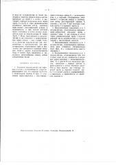 Тепловой аккумулятор для паровых котлов с экономайзером (патент 2988)