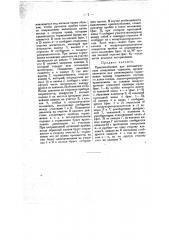 Приспособление для автоматических воздушных тормозов, предназначенное для равномерного торможения единиц подвижного состава по длине поезда (патент 8596)