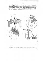 Опорное устройство, заменяющее подшипник (патент 7797)