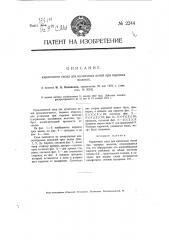 Кирпичный свод для кузнечных печей при паровых молотах (патент 2244)