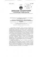 Способ автоматического регулирования возбуждения синхронной машины (патент 119590)