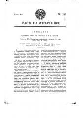 Кухонный очаг из глиняных и т.п. звеньев (патент 1223)