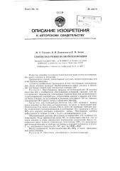 Способ получения полиэтиленоксидов (патент 122279)