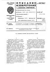 Фонарное покрытие многопролетного здания (патент 897987)