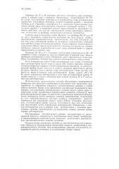 Способ регулировки температур регенераторов (патент 123649)