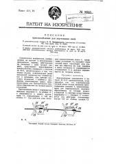 Приспособление для корчевания (патент 8645)