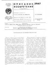 Устройство для установки буферов пил (патент 291417)