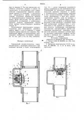 Скважинный клапан-отсекатель (патент 898046)