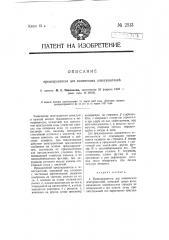 Предохранитель для химических огнетушителей (патент 2513)