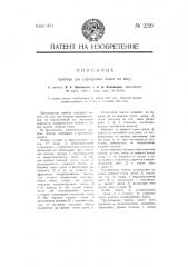 Прибор для сортировки монет по весу (патент 2216)