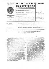 Устройство для фотографирования объектов в токах высокой частоты (патент 900242)
