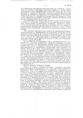 Машина для изготовления складных детских книжек-ширм (патент 120498)