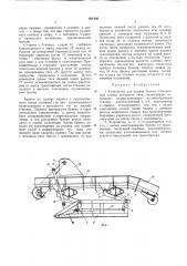 Патент ссср  291436 (патент 291436)