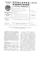 Устройство для транспортирования и укладки грузов в накопитель (патент 901195)