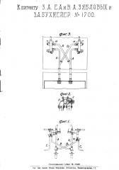 Способ присоединения добавительных трубок инжекторам любой системы (патент 1700)