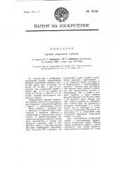 Паровая спиральная турбина (патент 4040)