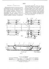 Вертикально-замкнутый тележечный конвейер (патент 292783)