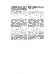 Приспособление для углового перемещения печатных валов многовальной печатной машины на ходу (патент 6051)