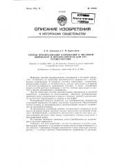 Способ преобразования напряжения в числовой эквивалент и преобразователь для его осуществления (патент 122943)