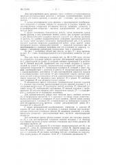 Полуавтоматический пневматический пресс для влажнотепловой обработки деталей одежды (патент 120493)