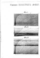Мерная линейка для определения в десятинах площадей нанесенных на планы участков, имеющих форму прямоугольников трапеций или треугольников (патент 1697)
