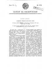 Складной балкон для мытья (патент 5781)
