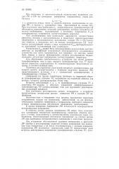 Устройство для группового регулирования возбуждения генераторов (патент 120569)