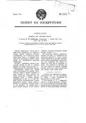 Щипцы для завивки волос (патент 1572)