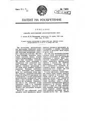 Способ изготовления диэлектрических масс (патент 7469)