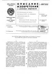 Способ гибки полосовых заготовок на ребро и устройство для его осуществления (патент 897332)