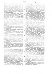 Льноуборочный агрегат (патент 898992)