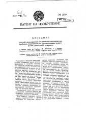 Способ предохранения от окисления металлических приборов, укрепляемых на дюралюминиевых поверхностях летательных аппаратов (патент 2158)