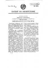 Химический огнетушитель (патент 8675)