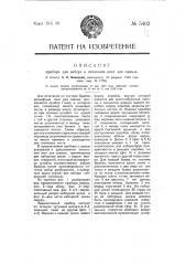 Прибор для набора и печатания книг для слепых (патент 5402)