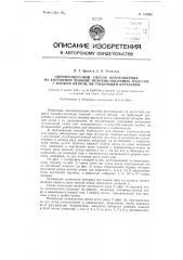 Однопроцессный способ изготовления на коттонной машине чулочно-носочных изделий с низкой пяткой, не требующей кеттлевки (патент 119294)