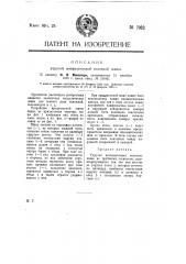 Упругая металлическая колесная шина (патент 7982)