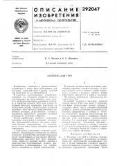 Заглушка для труб (патент 292047)