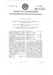 Способ изготовления состава для удаления накипи в паровых котлах (патент 4829)