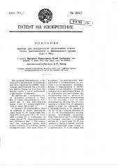 Прибор для электрической сигнализации относительно максимального и минимального уровня воды в баке (патент 2667)
