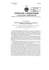 Гидравлический ограничитель мощности первичного двигателя (патент 123812)