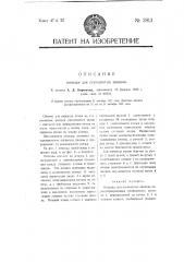 Отводка для ступенчатых шкивов (патент 3913)
