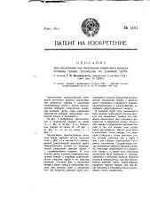 Приспособление для нагревания комнатного воздуха печными газами, уходящими по дымовой трубе (патент 1483)