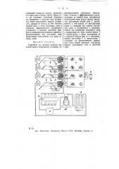 Устройство для питания воздухом подводной лодки в погруженном состоянии (патент 12067)