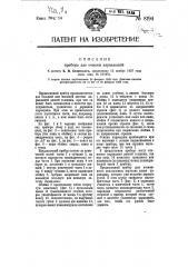 Прибор для очинки карандашей (патент 8194)