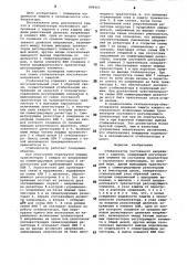 Стабилизатор постоянного напряжения с защитой (патент 898403)